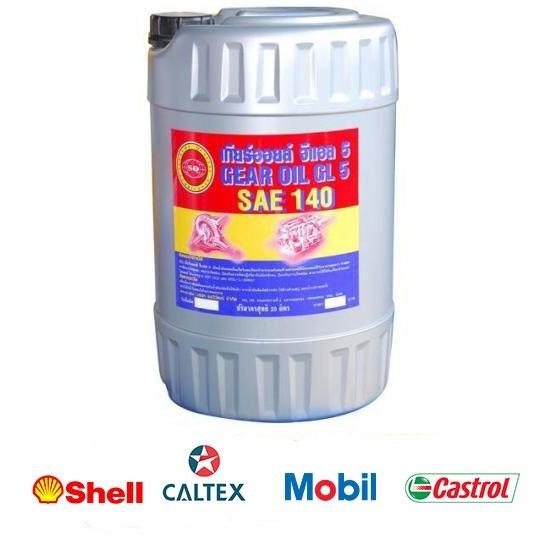GEAR OIL GL 5 น้ำมันเกียร์