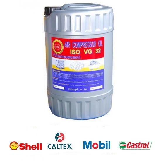 AIR COMPRESSOR OIL น้ำมันถ่ายเทความร้อน  บริษัทขายน้ำมันเครื่อง  จาระบีฟู้ดเกรด  ขายส่งจาระบี