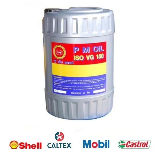 P M OIL น้ำมันหล่อลื่นอุตสาหกรรม  บริษัทขายน้ำมันหล่อลื่น  น้ำมันหล่อลื่น ราคาถูก