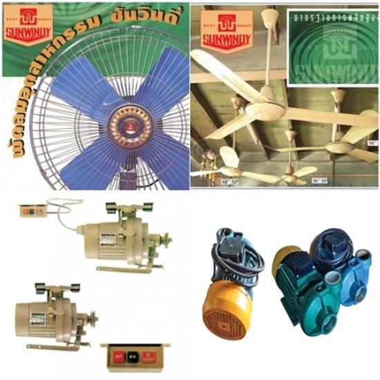 ผลิตพัดลมอุตสาหกรรม มอเตอร์จักรอุตสาหกรรม ปั๊มน้ำ พัดลมอุตสาหกรรม  พัดลมติดเพดาน  พัดลมฝาผนัง  พัดลม  พัดลมสามขา  พัดลมตั้งโต๊ะ  พัดลมตั้งพื้  มอเตอร์จักรอุตสาหกรรม  มอเตอร์ปั๊มน้ำ  มอเตอร์ไฟฟ้า  ปั๊มน้ำ  ขายพัดลมเพดาน  ผลิตพัดลมอุตสาหกรรม  โรงงานพัดลมอุตสาหกรรม  จำหน่ายพัดลม