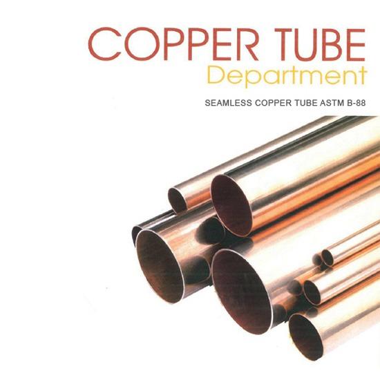 COPPER TUBE วาล์วสำหรับงานระบบปรับอากาศ  วาล์วระบบสุขาภิบาล  อุปกรณ์ดับเพลิง  ถังดับเพลิง  สายดับเพลิ  ปั๊มน้ำ  ปั๊มน้ำภายในบ้าน  ปั๊มอุตสาหกรรม  พัดลมหอยโข่ง  พัดลมอุตสาหกรรม  คูลิ่งทาวเวอร์  ท่อทองแดง  วาวล์  วาวล์ปรับอากาศ  ปูนกันไฟ  ซิลิโคน
