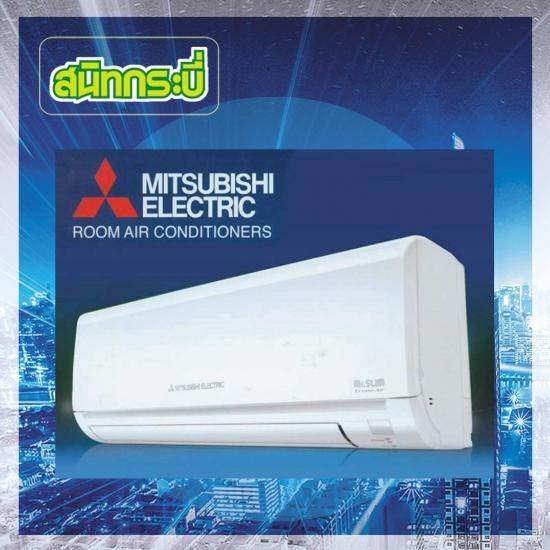 แอร์บ้าน แอร์มิตซูบิชิ กระบี่ จำหน่าย แอร์บ้าน แอร์มิตซูบิชิ (Mitsubishi Electric) กระบี่