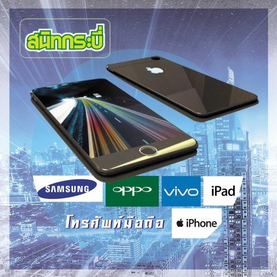 โทรศัพท์ไอโฟน ซัมซุง วีโว่ Oppo กระบี่ โทรศัพท์ไอโฟน ซัมซุง วีโว่ Oppo กระบี่