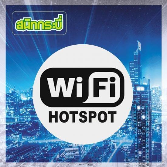 Wi-Fi ฮอตสปอต กระบี่ wi-fi ฮอตสปอต กระบี่