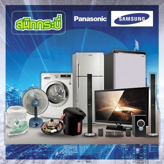 ร้านขายเครื่องใช้ไฟฟ้า กระบี่  ร้านขายเครื่องใช้ไฟฟ้า กระบี่ เป็นตัวแทนจำหน่ายเครื่องใช้ไฟฟ้า พานาโซนิค ซัมซุง (panasonic  samsung)