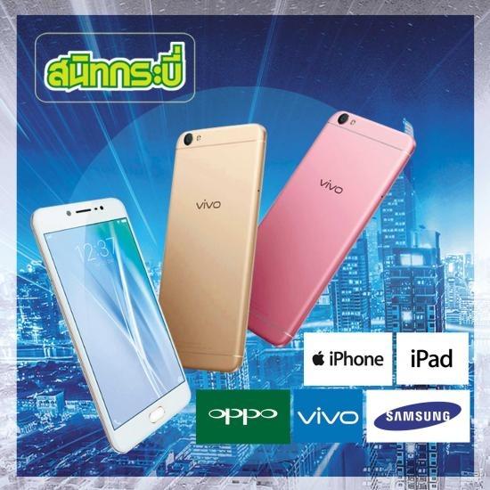 โทรศัพท์มือถือ กระบี่ โทรศัพท์มือถือ oppo  vivo  samsung  iphone  ipad กระบี่