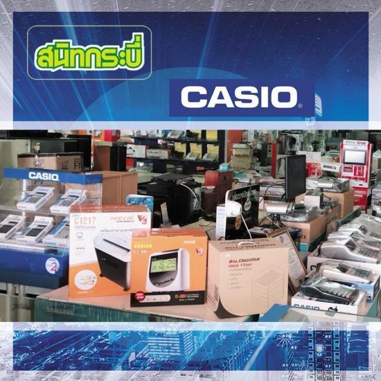 เครื่องใช้สำนักงาน Casio กระบี่ จำหน่ายเครื่องใช้สำนักงาน casio อุปกรณ์สำนักงาน