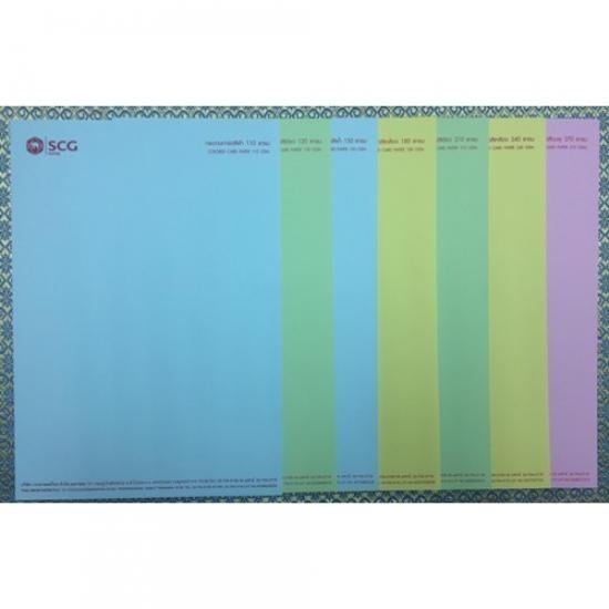 กระดาษการ์ดสี หาดใหญ่ สงขลา กระดาษการ์ดสี หาดใหญ่ สงขลา