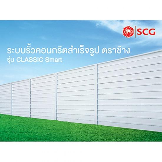 ระบบรั้วคอนกรีตสำเร็จรูป SCG