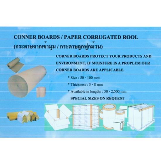 กระดาษลูกฟูกม้วน, กระดาษฉากเข้ามุม กระดาษลูกฟูกม้วน  กระดาษฉากเข้ามุม  conner boards  paper corrugated rool