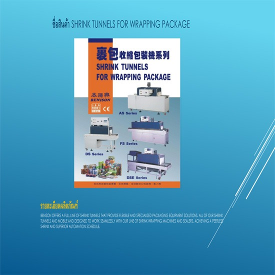 SHRINK TUNNELS FOR WRAPPING PACKAGE  เครื่องจักร  เครื่องบรรจุภัณฑ์  ชิ้นส่วนเครื่องบรรจุภัณฑ์  อุปกรณ์ชิ้นส่วนเครื่องจักร  บรรจุภัณฑ์  ชิ้นส่วนอุปกรณ์การบรรจุภัณฑ์