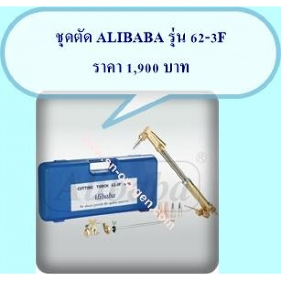 ชุดตัด / ชุดเชื่อม KOVET/ALIBABA/HARRIS ชุดเชื่อม  ชุดตัด  ลวดเชื่อม  ทังสเตน  ลวดป้อนสแตนเลส  ลวดธูปไฟฟ้า