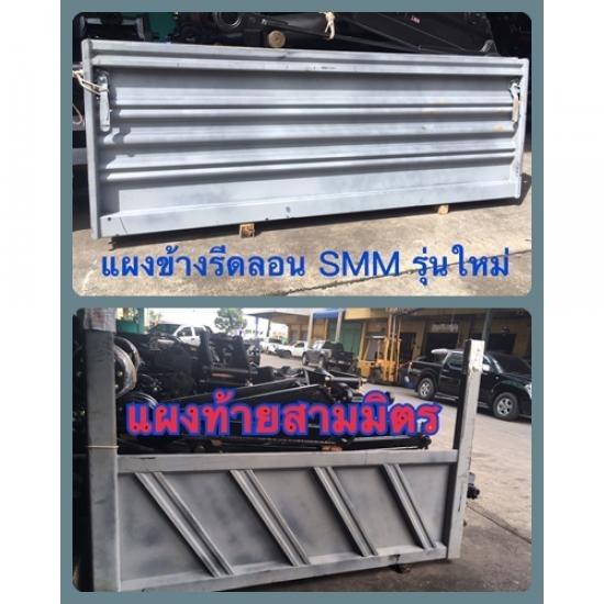 แผงข้างรีดลอนSMM รุ่นใหม่ แผงท้ายสามมิตร รถดั๊มพ์ แผงข้างรีดลอนSMM รุ่นใหม่ แผงท้ายสามมิตร รถดั๊มพ์