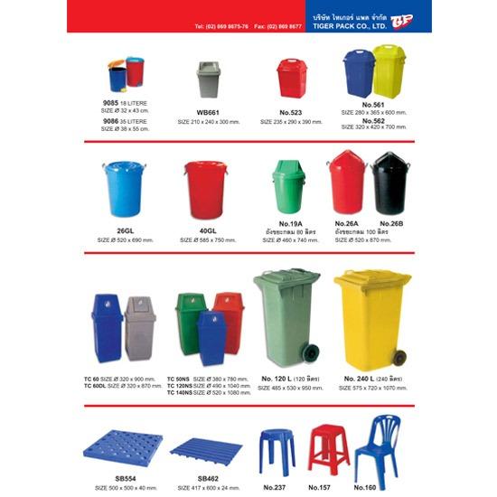 ถังน้ำพลาสติก, ถังขยะพลาสติก, เก้าอี้พลาสติก, แผ่นรองพื้น - ไทเกอร์ แพค ลังพลาสติก - ถังน้ำพลาสติก ถังขยะพลาสติก เก้าอี้พลาสติก แผ่นรองพื้น ซุปเปอร์บอร์ด