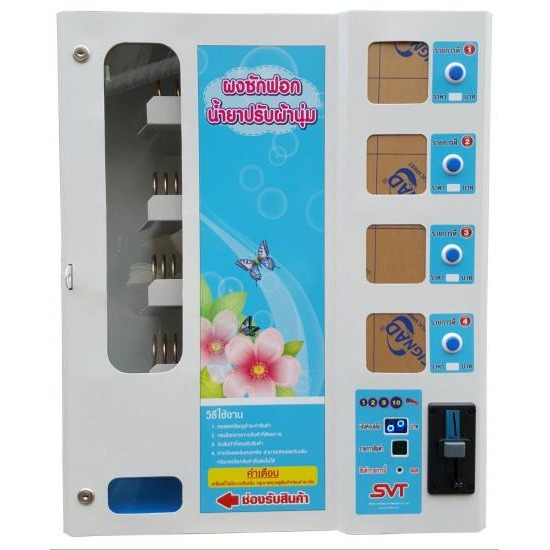 ตู้จำหน่ายผงซักฟอก/น้ำยาซักผ้า/น้ำยาปรับผ้านุ่ม หยอดเหรียญ ตู้จำหน่ายผงซักฟอกหยอดเหรียญ ระยอง  ตู้จำหน่ายน้ำยาซักผ้าหยอดเหรียญ ระยอง  ตู้จำหน่ายน้ำยาปรับผ้านุ่มหยอดเหรียญ ระยอง