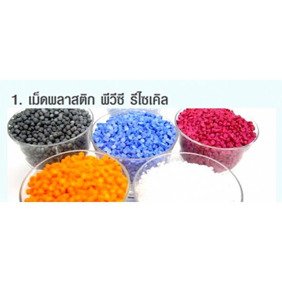 เม็ดพลาสติก พีวีซี รีไซเคิล เม็ดพลาสติก  เม็ด พีวีซี  ยางอัดมุ้งลวด  พลาสติก พีวีซีรีไซเคิล  ผู้ผลิตเม็ดพลาสติกพีวีซี  เม็ดพลาสติกพีวีซี  plastic beads pvc recycle  เม็ดพีวีซี  รับซื้อ-ขายเปลือกสายไฟ  เศษพีวีซี  เศษพลาสติกโม่บด  เศษพลาสติกหลอมใหม่  พลาสติกพีวีซีใช้แล้ว  pvc recycle  reprocess  granule  scraps  compound  secondhand pvc  pvc รีไซเคิล