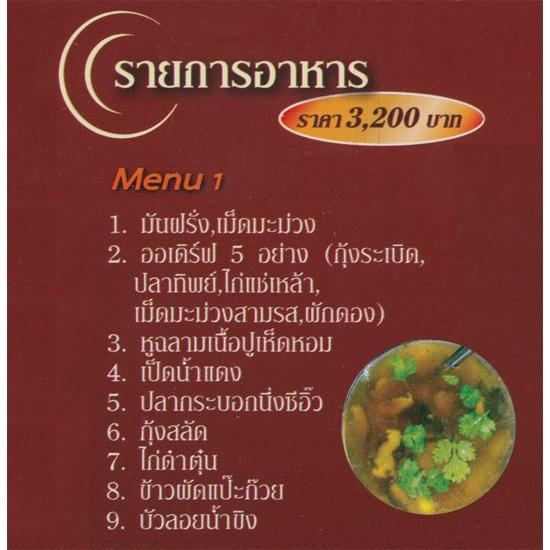 เมนูอาหาร - เดชโภชนา - รับจัดงานเลี้ยงโต๊ะจีน บุฟเฟต์