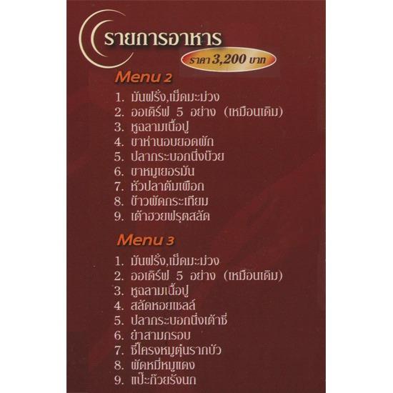 เมนูอาหาร - เดชโภชนา - จัดเลี้ยงโต๊ะจีน บุฟเฟ่ต์