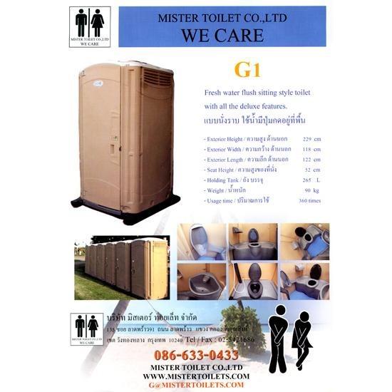 สุขาเคลื่อนที่ toilet  ห้องน้ำให้เช่า  ห้องน้ำเคลื่อนที่  ห้องน้ำสำเร็จรูป  ซ่อมห้องน้ำ  สร้างห้องน้ำ  ขายห้องน้ำ  ส้วมเคลื่อนที่  ส้วมให้เช่า  ส้วมสำเร็จรูป