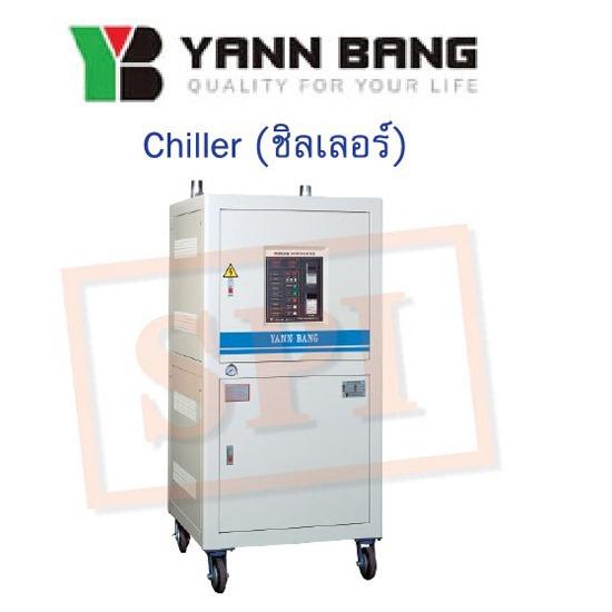 ชิลเลอร์ - เอสพี อินเตอร์แมค-เครื่องฉีดพลาสติก - เครื่องฉีดพลาสติก อุปกรณ์เครื่องฉีดพลาสติก เครื่องอบเม็ดพลาสติก เครื่องดูดเม็ดพลาสติก เครื่องบดเม็ดพลาสติก ชิลเลอร์