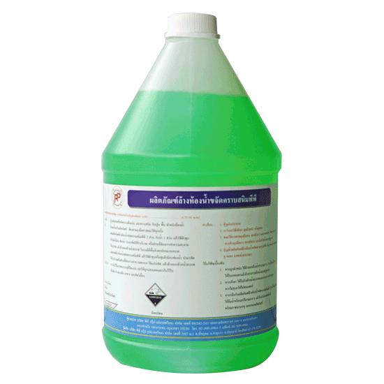 ผลิตภัณฑ์ทำความสะอาดคราบสนิม ผลิตภัณฑ์ทำความสะอาดคราบสนิม  ล้างสนิมออกจากเหล็ก  ทำความสะออกสนิด  วิธีเอาสนิดออก  น้ำยากัดสนิม  ผู้ผลิตน้ำยาล้างสนิม