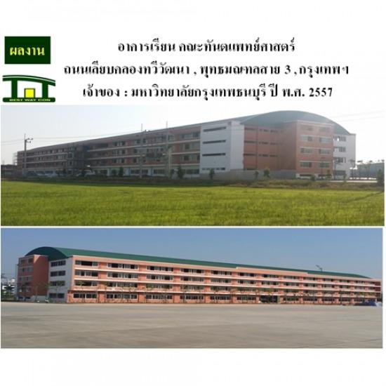รับเหมาก่อสร้าง ที่มหาวิทยาลัยกรุงเทพธนบุรี  ก่อสร้างอาคาร  ก่อสร้างสำนักงาน  ก่อสร้างโรงงาน  รับเหมาก่อสร้าง  ก่อสร้างสร้างบ้าน  ก่อสร้างสร้างอาคาร  บริษัทรับเหมาก่อสร้าง  ผู้รับเหมาก่อสร้าง  ผู้รับเหมางานโยธา  สร้างโรงงาน  ก่อสร้าง