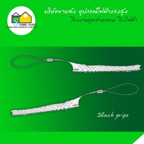 Slack grips Wire Rope Wire Mesh TAG Wire mesh