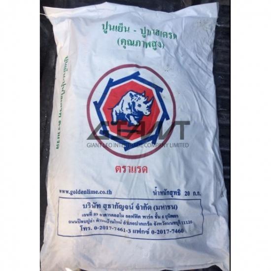 Calcium Hydroxide ปูนขาว ปูนขาว  แคลเซียมไฮดรอกไซค์