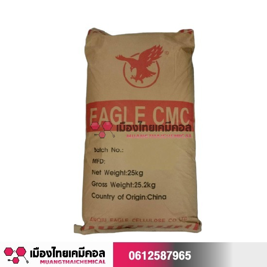 สารให้ความคงตัว ซีเอ็มซี (CMC) เคมีอาหาร