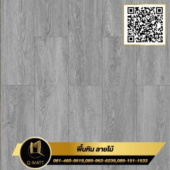 พื้นหินลายไม้ สี Grey Wolf พื้น spc  spc flooring  พื้นหิน  พื้นลายไม้  พื้นไม้ clicklock