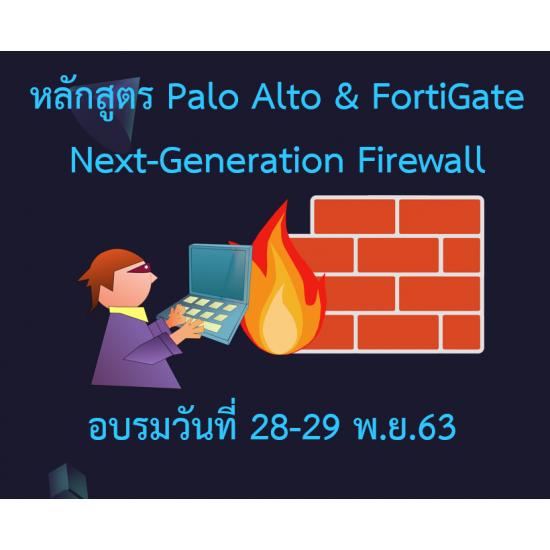อบรมหลักสูตรพิเศษ Palo Alto & FortiGate Next-generation Firewall