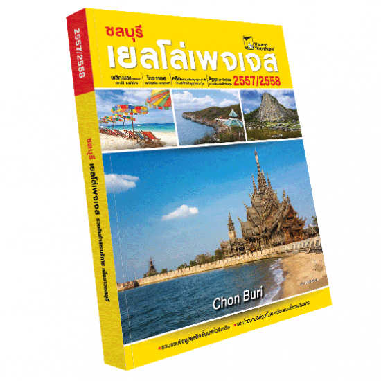 Thailand Yellowpages