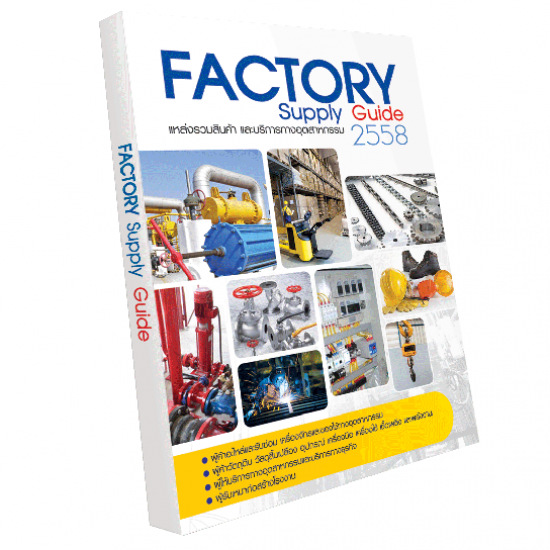 Factory Supply Guide