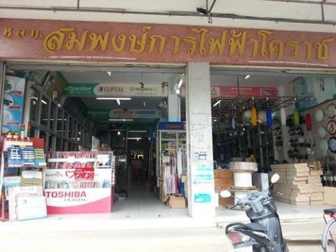 Sompong Karnfaifah Korat Part Ltd