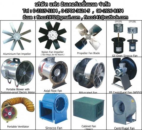 โรงงานผลิตพัดลมอุตสาหกรรม - พัดลมอุตสาหกรรม แฟน อินเตอร์เนชั่นแนล