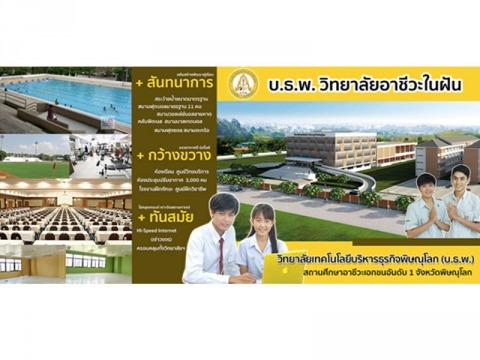วิทยาลัยเทคโนโลยีบริหารธุรกิจพิษณุโลก (บ ธ พ)