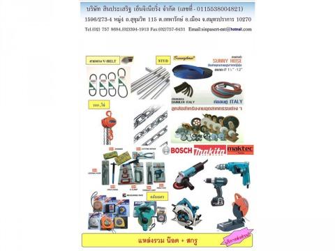 Sinprasert Engineering Co Ltd