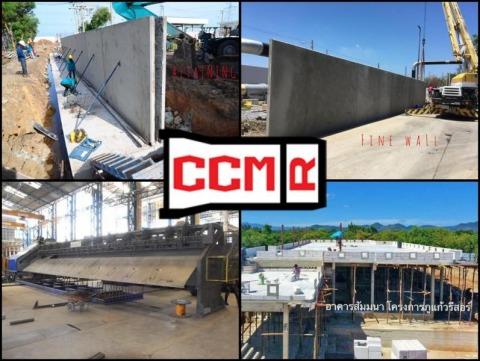 ผู้ผลิตโครงสร้างสำเร็จรูป - Chusin Concrete Co Ltd