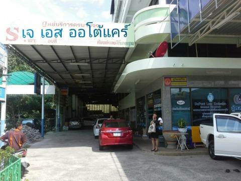 ศูนย์บริการซ่อมรถยนต์ - ห้างหุ้นส่วนจำกัด เจ เอส ออโต้แคร์