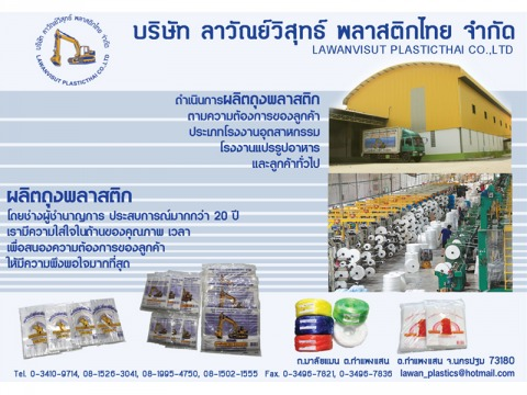 บริษัท ลาวัณย์วิสุทธิ์ พลาสติกไทย จำกัด