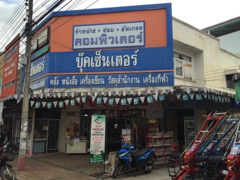 ศูนย์รวมแบบเรียน ขอนแก่น - Book Center and Technology Co Ltd