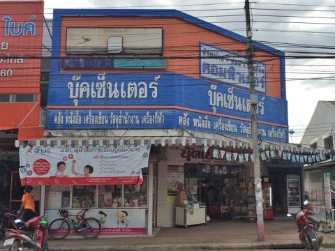 ขายเครื่องใช้สำนักงาน ชุมแพ - Book Center and Technology Co Ltd