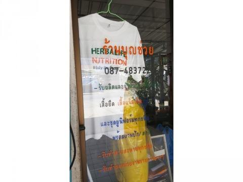 Boonchuay Karnpak Shop