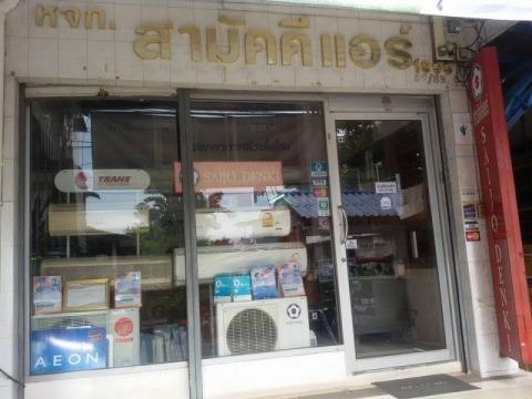 ร้านขายแอร์ราคาถูก - ร้านขายแอร์นนทบุรี - สามัคคีแอร์ (1999)