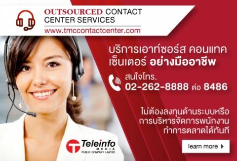 TMC Outsourced Contact Center - บริษัท เทเลอินโฟ มีเดีย จำกัด (มหาชน) สาขารามคำแหง อาคาร ABC World