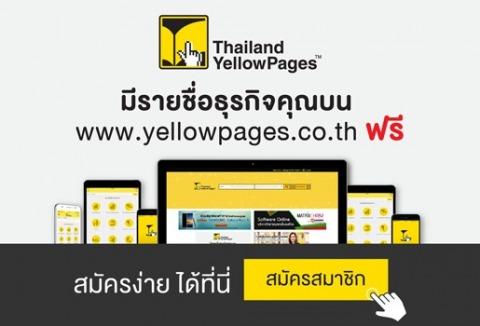 Thailand yellowpages - บริษัท เทเลอินโฟ มีเดีย จำกัด (มหาชน) สำนักงานใหญ่ อาคารวานิช 2