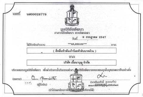 บริษัท เนื้อนาบุญ จำกัด - Nuanabun Co Ltd