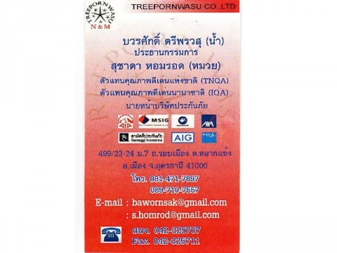 นายบริษัทประกันภัย อุดรธานี - Treepornwasu Co Ltd