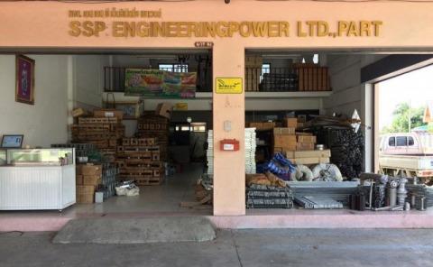 เอส เอส พี เอ็นจิเนียริ่ง - ห้างหุ้นส่วนจำกัด เอส เอส พี เอ็นจิเนียริ่งเพาเวอร์