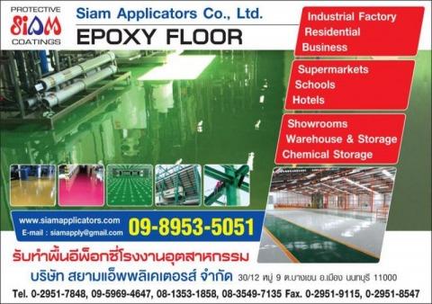 Epoxy - Siam Applicators